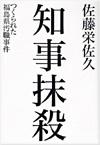 知事抹殺 佐藤栄佐久